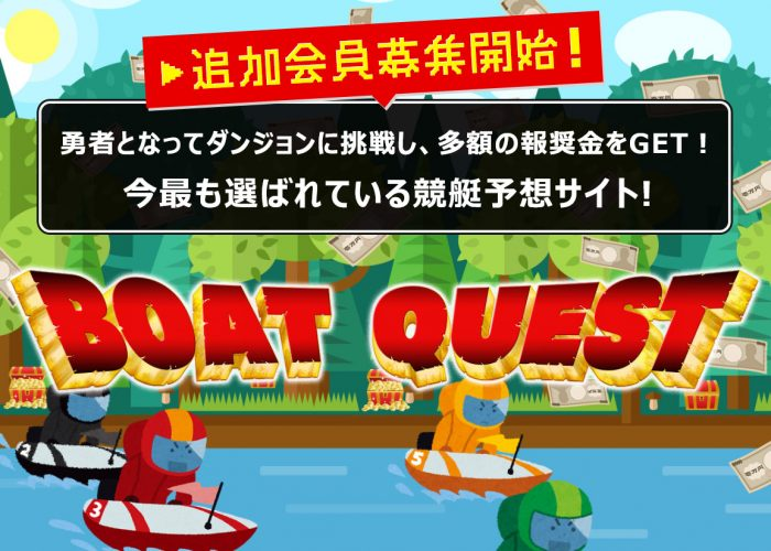 BOAT QUEST