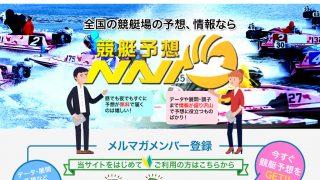 競艇予想NAVI