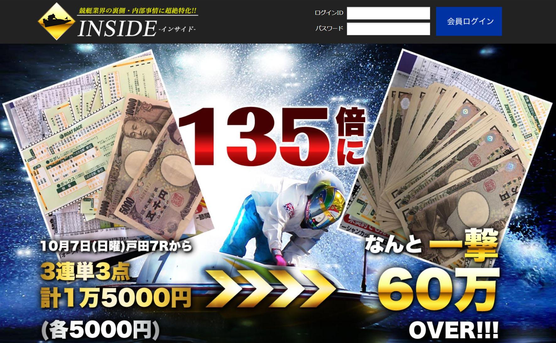 INSIDE(インサイド)