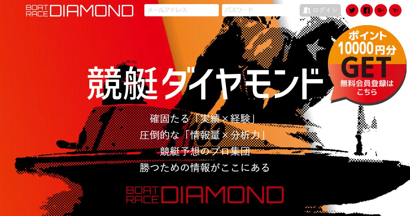 競艇ダイヤモンド