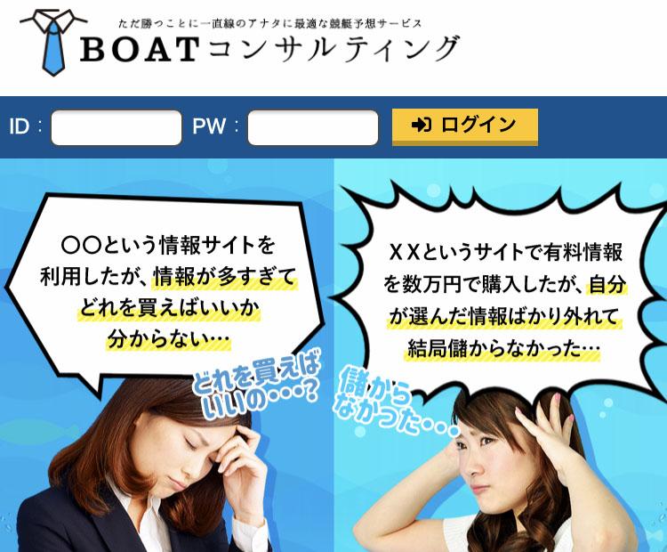 ボートコンサルティング