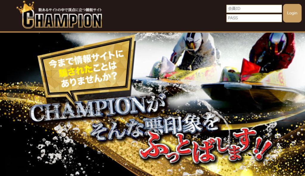 競艇Champion(チャンピオン)