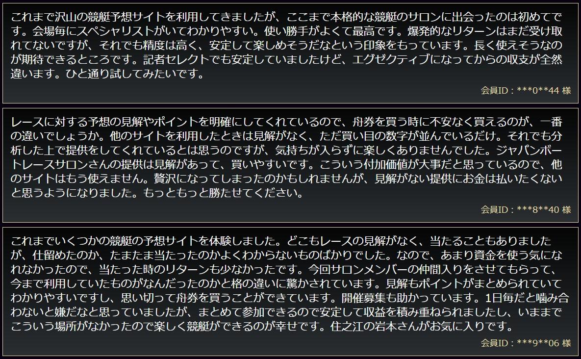JAPAN BOATRACE SALON(ジャパンボートレースサロン)の口コミ